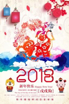 中国风新年喜庆大气2018狗年海报