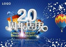 20周年店庆宣传海报设计psd素材
