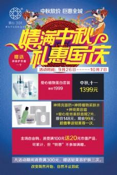 中秋国庆爱心301护肤品海报