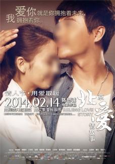 北京爱情故事电影海报之北漂