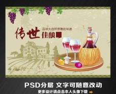 葡萄酒 葡萄酒海报