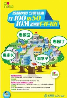 中国移动智慧校园海报