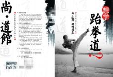 尚道馆  跆拳道