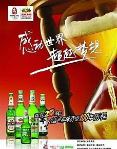 燕京 啤酒 海报 分层PSD_05