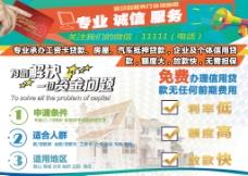 专业 诚信 贷款服务 海报PSD 素材