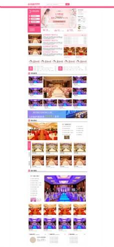 婚庆 网页设计