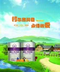 阿尔泰玛亚羊奶粉宣传海报