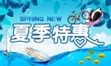 文艺清新夏季特惠活动海报插图