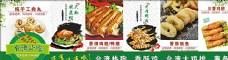 特色小吃  台湾小吃图片