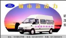 汽车运输类 名片模板 CDR_5165