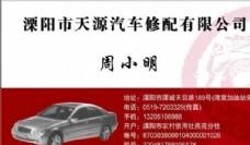 汽车运输类 名片模板 CDR_5111