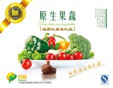 果蔬包装袋