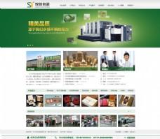 包装公司网站PSD下载