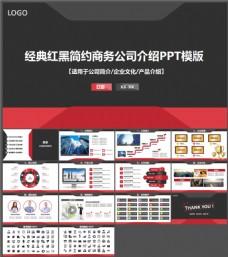 大气红黑公司介绍PPT模板