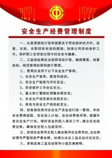 安全生产经费管理制度