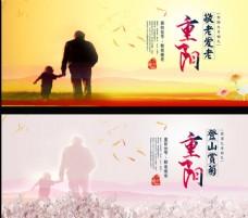 重阳节父子背影图片