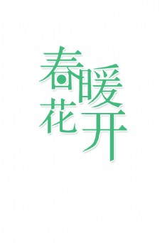 简约春暖花开艺术字体设计素材
