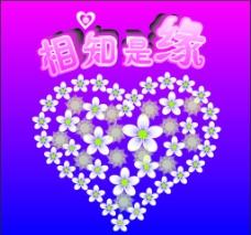 相知是缘爱心花朵图片