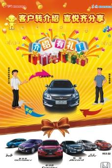 汽车销售海报图片