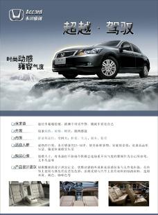 汽车销售宣传单图片