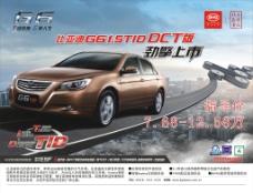 汽车宣传海报图片