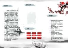 山泉水三折页图片
