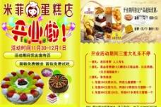 蛋糕店开业宣传单图片