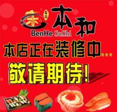 寿司店 广告 海报图片