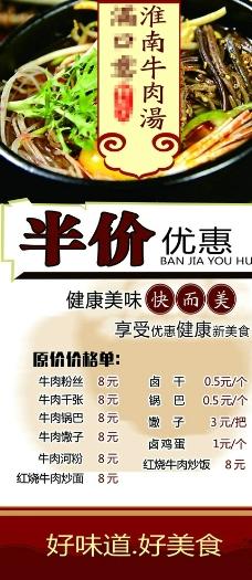 淮南牛肉汤图片