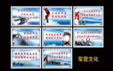 军营文化图片