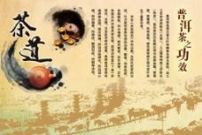 茶海报图片