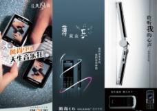 手机宣传单设计图片
