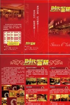 红色喜庆宣传单图片