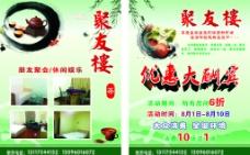 茶叶宣传单 茶楼宣传单 茶艺图片