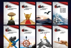 中国风企业文化宣传图片