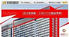 百利保广场 香港百利保 VI设计 宣传画册 分层PSD