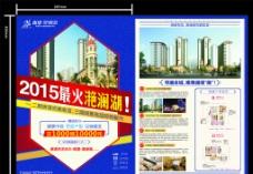 地产 宣传单页图片