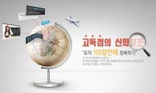 韩国创意商务广告PSD分层素材