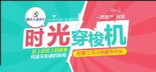 淘宝banner图片