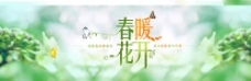 淘宝春天海报图片