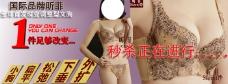 女性文胸海报