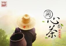 淘宝电商茶叶详情页海报设计图片