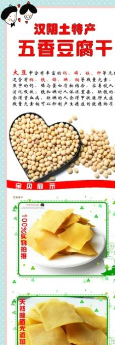 淘宝网豆干详情页图片