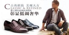 淘宝低调奢华男鞋促销