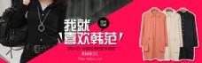 韩版女装促销海报