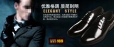 优雅商务男士皮鞋海报