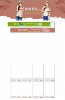 淘宝秋季女装活动促销海报