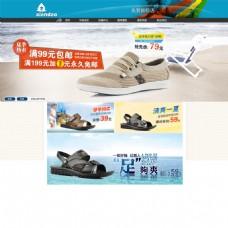 品牌夏季男士沙滩鞋促销首页大图背景海报