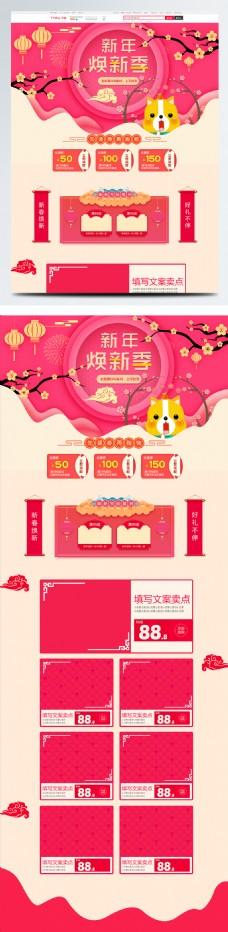 电商淘宝新年换新季立体粉色首页促销模板