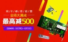 高科技产品banner